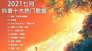 2021新歌 & 排行榜歌曲 - 中文歌曲排行榜 七月2021, 清空, 半生雪, Ring Ring Ring, 熱愛105°C的你, TA, 奔赴星空, 特別邀請, 來遲, 錯位時空, 落海