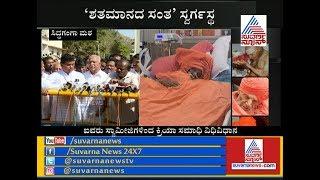 #Siddaganga Sree | BS Yeddyurappa Reacts Over Siddaganga Shree's Demise