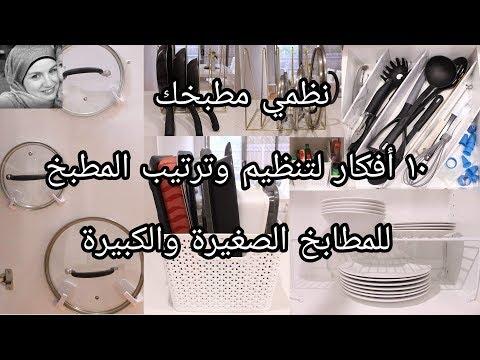 ♡ ١٠ أفكار لتنظيم المطبخ ♡ مناسبة للمطابخ الصغيرة والكبيرة ♡