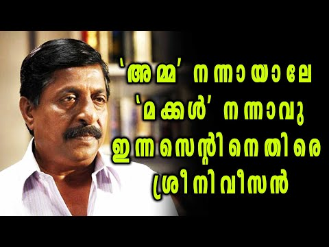 Actor Sreenivasan Criticizes Amma President Innocent | Filmibeat Malayalam