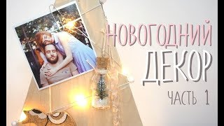 DIY Новогодний декор / DIY New Year Decor