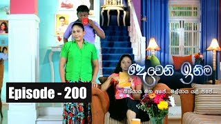 Deweni Inima |  Episode 200 10th November 2017 Thumbnail
