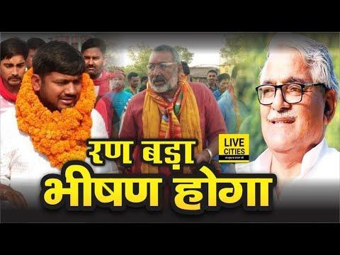Begusarai का रण बड़ा भीषण होगा, देखिए कैसे Kanhaiya Kumar, Giriraj Singh, Tanveer Hasan में ठन गई