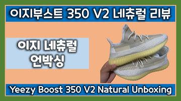 이지부스트 350 V2 Natural 리뷰, 이지부스트 네츄럴 언박싱, Yeezy Boost 350 V2 Natural Unboxing