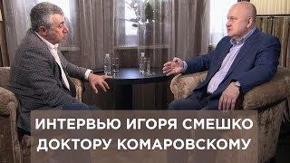 Доктор Комаровский взял интервью у Игоря Смешко