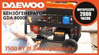 Бензиновый генератор Daewoo GDA 8000Е | Gasoline Generator Daewoo GDA 8000Е Review