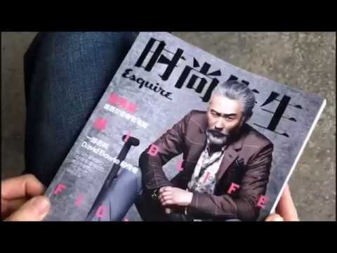 Esquire Magazine China