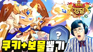 쿠키런 킹덤 쿠키뽑기+보물뽑기!