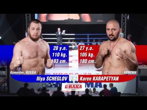 Илья Щеглов VS Карен Карапетян DRAKA - 14