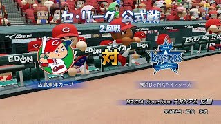 Jikkyou Powerful Pro Baseball 2018 (PS4) (DeNA Baystars Season) Game #7: Baystars @ Carp