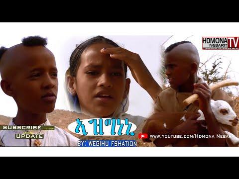 HDMONA - ኣዝግነኒ ብ ወጊሑ ፍስሃጽዮን Azghneni by Wegihu Fshatsion - New Eritrean Comedy 2018