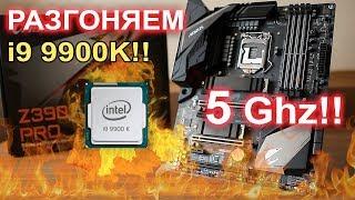 Разгон Intel i9 9900k на 5 Ghz!!!
