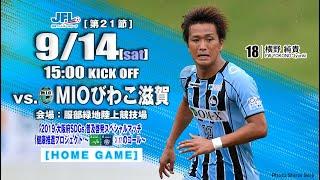 第21回 日本フットボールリーグ 第21節 FC大阪 vs MIOびわこ滋賀 ライブ中継 FC大阪 オフィシャルウェブサイトVer.