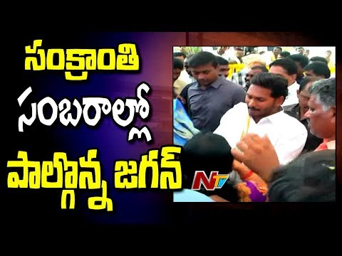YS Jagan Participates in Sankranti Celebrations with YCP Leaders in Chittoor District || NTV