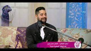 السفيرة عزيزة - المطرب حسن رمزي: أشبه جدي الفنان حسن رمزي ولا أفكر في الدخول لعالم الفن