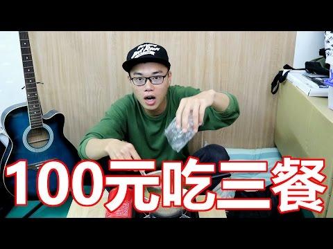 【挑戰】100元吃三餐!