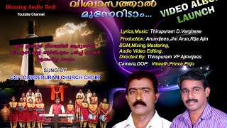 Latest new Christian song l വിശ്വാസത്താൽ എന്നും മുന്നേറിടാം Thirupuram D Varghese   VP Ajinvijees