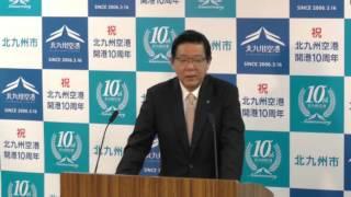 平成28年4月13日北九州市長定例記者会見