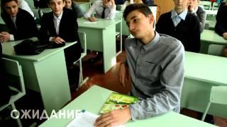 Ожидание и реальность в школе