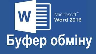MS Word 2016. Буфер обміну.