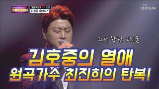 김호중 '열애'이안의 분석감상영상 총정리 No.17