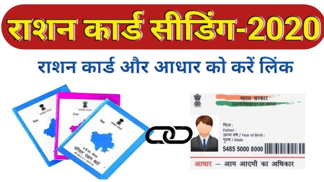 Ration Card Me Aadhar Seeding Kaise Kare Ration Card Me Aadhar Card Kaise Jode Ration Me Aadhar Link Youtube
