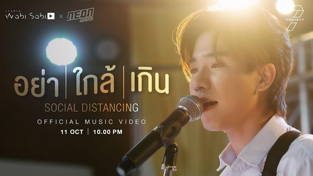[Official MV] อย่าใกล้เกิน (Social Distancing) - Perth Tanapon   Studio Wabi Sabi