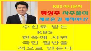 KBS 앵커 황상무 사주풀이 사표내고 정치하는 운세?