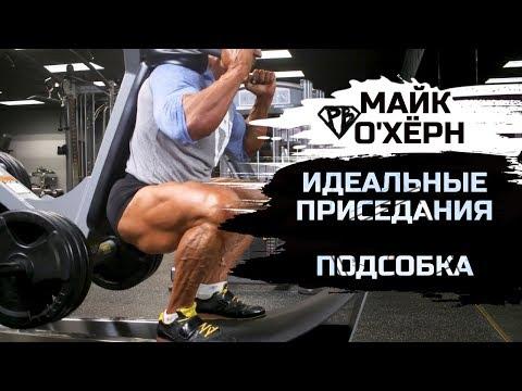 Майк О'Хёрн. ИДЕАЛЬНЫЕ ПРИСЕДАНИЯ (ч. 2) / Увеличение рабочих весов / Подсобка / Тренировка ног