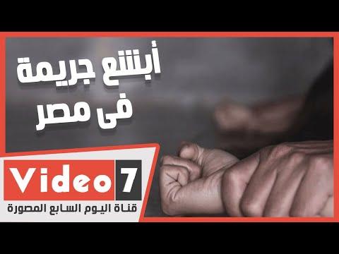أبشع جريمة فى مصر .. زوج يدبر جريمة اغتصاب وقتل لزوجته بالدقهلية .. الأسرة تروى القصة  - 18:00-2020 / 6 / 24