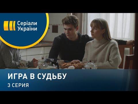 Игра в судьбу (Серия 3) - Ruslar.Biz