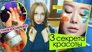 3+ СЕКРЕТА КРАСОТЫ ОТ K-POP АЙДОЛОВ И КОРЕЙСКИХ АКТЕРОВ   ARI RANG