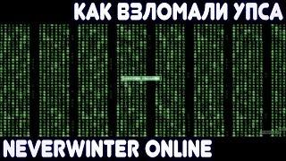 Как взломали Упса. Neverwinter Online