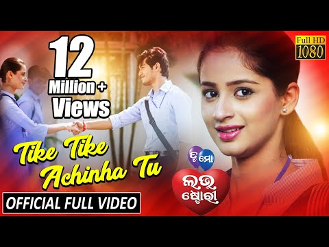 Tike Tike Achinha Tu | Official Full Video...