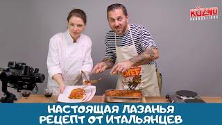 Настоящая лазанья - рецепт от итальянцев
