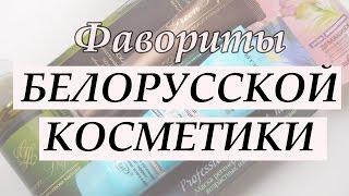 Фавориты белорусской уходовой косметики | NASTASSIA