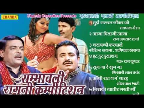 Sambhawali Ragni Competition || सम्भावली रागनी कम्पीटिशन || Haryanvi Ragni Competition