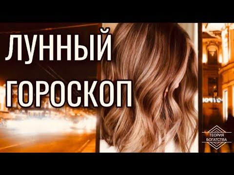 ГОРОСКОП НА 21 МАРТА 2020 ГОДА