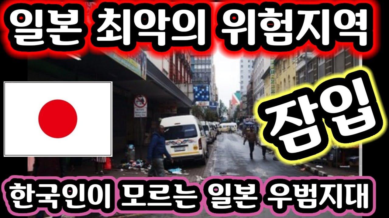 일본 위험지역 잠입 리포트 - 한국인이 모르는 우범지대 - 남녀노소가 즐기는 일본여행 콘텐츠 - 롯본기김교수 경악