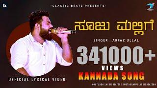 ಸೂಜು ಮಲ್ಲಿಗೆ | Maadeva Kannada Album Song | Arfaz Ullal | Classic Media | Sooju Mallige Ananya Bhat
