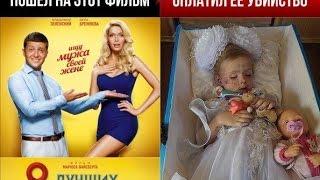 Сходил на фильм Зеленского - оплатил убийство ребёнка на Донбассе