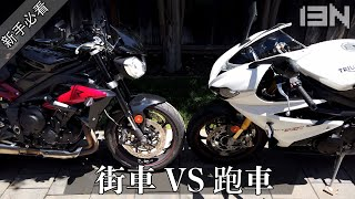 Sportbike or Street Bike? Which one's better for you? | EN Subtitle 選跑車還是街車?