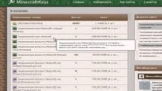 Minecraftkeys.ru - лучший магазин аккаунтов и ключей для minecraft(http://minecraftkeys.ru/ http://minecraftkeys.ru/ http://minecraftkeys.ru/ Мы ВКонтакте:https://vk.com/minecraftkeys_ru., 2014-01-13T16:53:33.000Z)