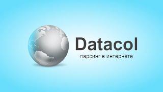Презентация универсального парсера Datacol 7