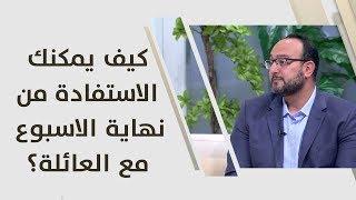 د. يزن عبده - كيف يمكنك الاستفادة من نهاية الاسبوع مع العائلة؟