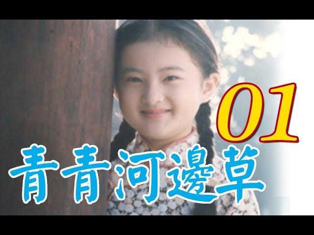 『青青河邊草』 第1集(馬景濤、岳翎、劉雪華、徐乃麟、金銘) #跟我一起 #宅在家