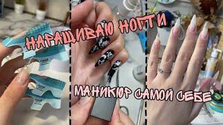 Как я наращиваю ногти| Новый маникюр| Укрепление ногтей гелем