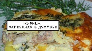 """#пирог """"Курица в заливке"""" запеченая в духовке с сыром"""