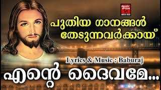 Ente Daivame # Chrisitan Devotional Songs Malayalam 2019 # Hits Of Baburaj