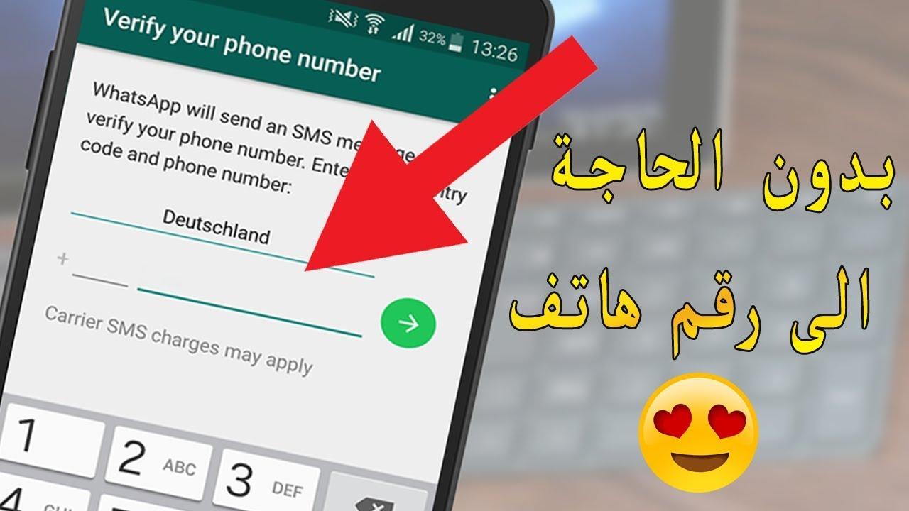 طريقة تفعيل الواتس اب بدون الحاجة الى رقم هاتف لجميع الدول الطريقة الجديدة 2018 Youtube